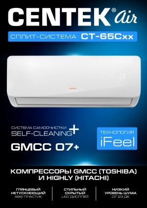 Сплит система Centek CT 65С07+