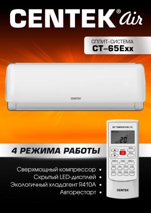 Сплит система Centek CT 65Е07+