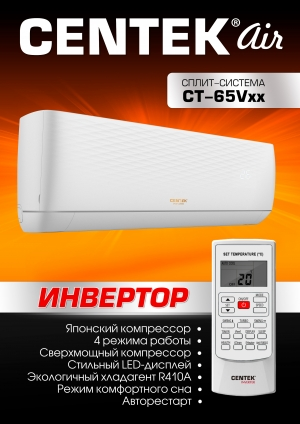 СПЛИТ-СИСТЕМА CENTEK CT-65V09 INVERTOR