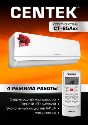 Сплит система Centek CT 65А07+