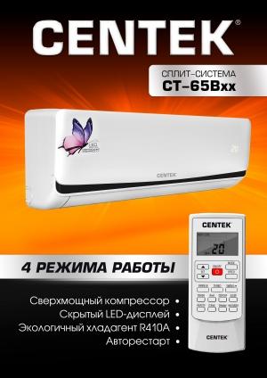 Сплит система Centek CT 65B07+