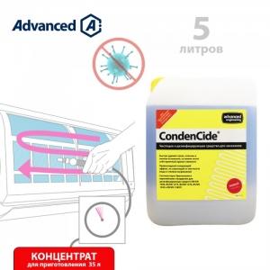 Очиститель и дезинфектор змеевиков CondenCide Advanced 5л(концентрат)