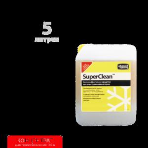 Очиститель конденсаторов SuperClean Advanced  5л.(концентрат)